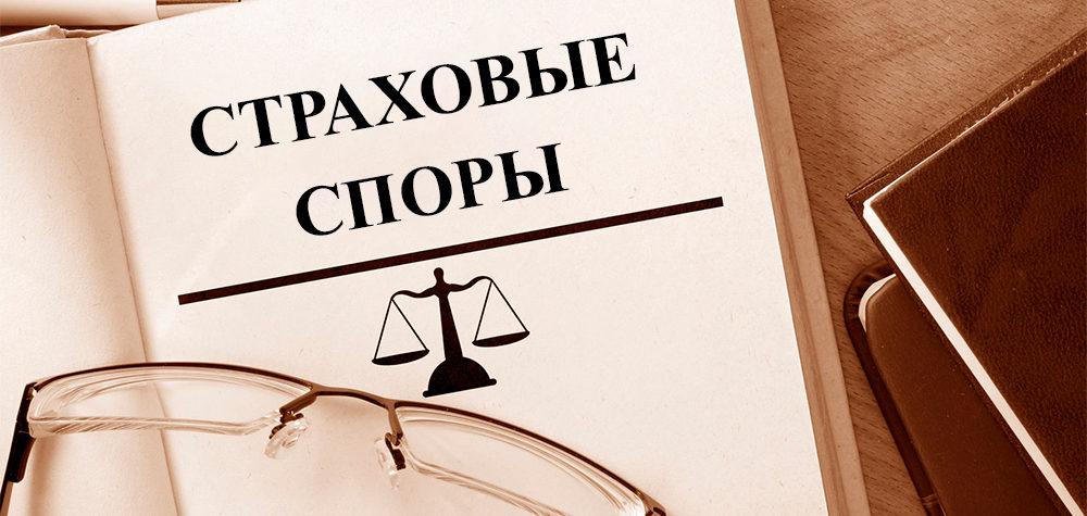 Страховой юрист