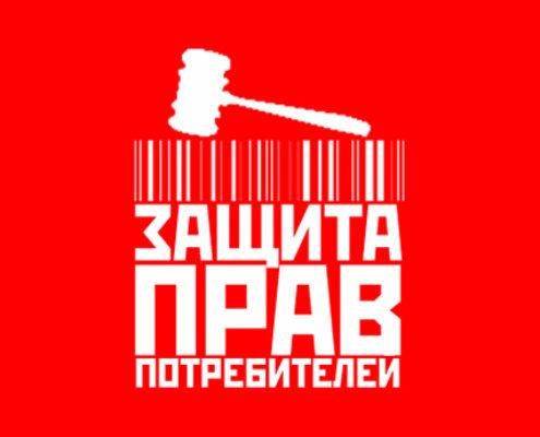 Защита прав потребителей — отзыв