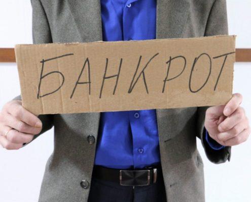 Дело о банкротстве фирмы
