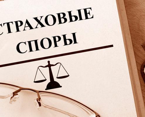 Страховой юрист-отзыв